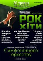 РОК-ХІТИ: нова програма Green tour