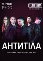 """Вечірка у Клубі Sentrum: """"АнтитілА"""" презентують новий альбом!"""