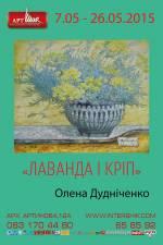 Виставка київської художниці «Лаванда і Кріп»
