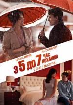 Романтична комедія «З 5 до 7. Час коханців»