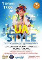 Молодіжна пітріотична вечірка «Ua Style»