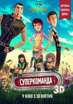 Анімаційний фільм для дітей «Суперкоманда»