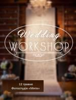 Workshop по весільній фотографії