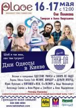 ДНІ ОДЕСИ в Києві: «Таки-Да Фест»