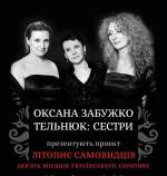 Оксана Забужко та гурт «ТЕЛЬНЮК: Сестри» з презентацією проекта «Літопис самовидців...»
