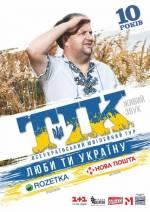 """Всеукраїнський ювілейний тур гурту ТІК  """"Люби ти Україну""""! Розіграш квитків!"""