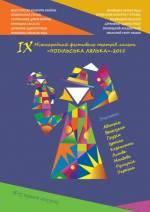 Фестиваль лялькових театрів «Подільська лялька»