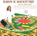 Фінансова гра «Ключ до багатства»