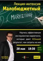 Тренінг з малобюджетного маркетингу як інструменту залучення клієнтів