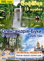 16-17 травня - екскурсія до парків неймовірної краси