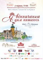 Фінал фестивалю талантів та краси  «Міні Міс Вінниця 2015» і «Міні Модель Вінниця 2015»
