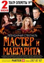 Ольга Сумська та Івар Калниньш у виставі «Майстер і Маргарита»
