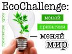 Презентація «EсоСhallenge: меняй привычки — меняй мир!»