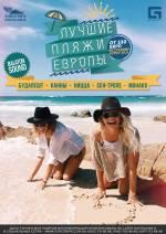Тур на кращі пляжі Європи: Канни-Ніцца-Монако-Сен-Тропе