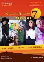 Західноукраїнський фестиваль косплею ANICON 7