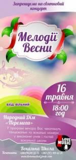 """Святковий концерт """"Мелодії весни"""""""