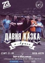 "Гурт з м. Луцька ""Давня казка"" з концертом"