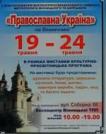 Православна виставка