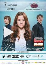 Концерт гурту PIANO