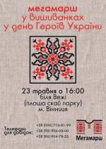 Мегамарш у вишиванках у день Героїв України