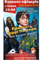 Шоу для всієї родини «Пригоди Гаррі Поттера»