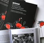 """Презентація збірки """"Жінки Центральної та Східної Європи у Другій світовій війні"""