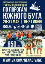 Екстермальні екскурсійні тури вихідного дня