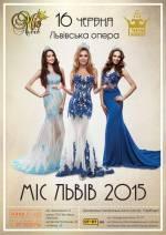 """Гала-концерт """"Міс Львів-2015"""""""