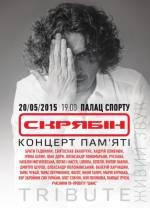 Концерт Пам'яті Кузьми Cкрябіна