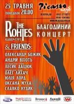 The Rohies запрошує на благодійний концерт