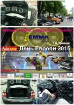 Третій етап Чемпіонату України з автозвуку та тюнінгу ЕММА 2015