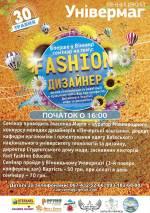 """Вперше у Вінниці семінар """"Fashion-дизайнер"""""""