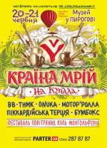 Країна мрій та Фестиваль повітряних куль «Монгольф'єрія»