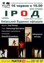 Рок-опера «Ірод. Історія однієї пристрасті»