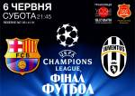 Фінал Ліги чемпіонів