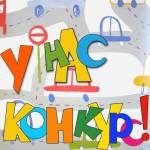 Конкурс від MoeMisto.ua