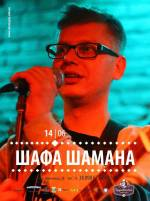 "Концерт гурту ""Шафа Шамана"""
