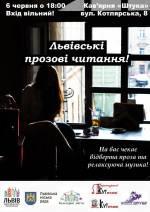 Львівські прозові читання