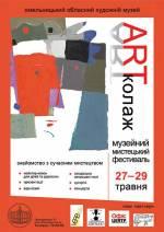 """Музейний мистецький фестиваль """"ART'колаж"""""""
