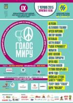 IX Міжнародний благодійний концерт-фестиваль дитячої творчості «Назустріч мрії»