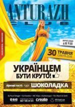 """Вечірка """"Українцем бути модно"""""""