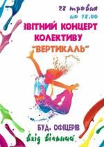 Звітний концерт хореографічного колективу «Вертикаль»