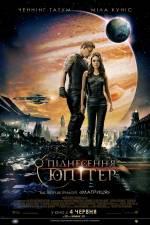 Прем'єра фантастичного екшну з Чаннінг Татумом та Мілою Куніс «Піднесення Юпітер 3D»