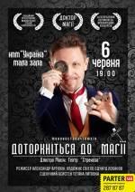 Моновистава-ілюзія «Доторкніться до магії» в Палаці «Україна»