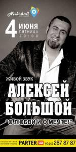 ОЛЕКСІЙ БОЛЬШОЙ: концерт та вечірка в NIVKI-холл
