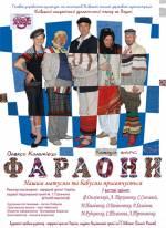 Комедія «Фараони» в Малому залі Палацу «Україна»
