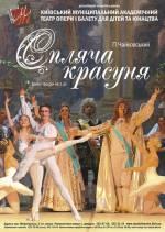 """Балет """"Спляча красуня"""" в Театрі опери та балету для дітей та юнацтва"""