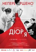 Документальний фільм «Діор і я»