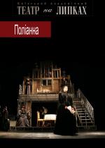 Вистава «Поліанна» у Театрі юного глядача
