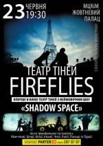Театр тіней  Fireflies представляє шоу «Shadow space»